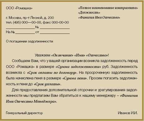письмо о просрочке платежа образец - фото 5