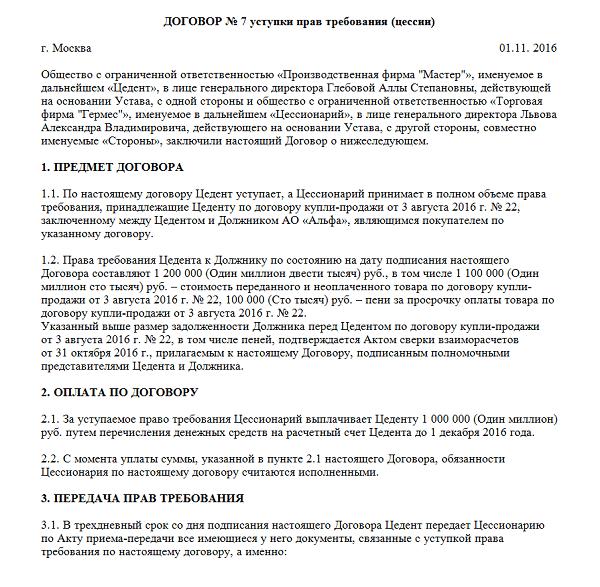 Договор уступки прав требования по договору займа между юридическими лицами