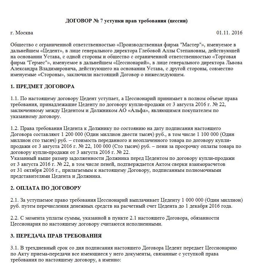 образец договора финансирования проекта - фото 2