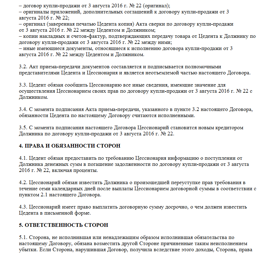 договор о смене должника образец - фото 4