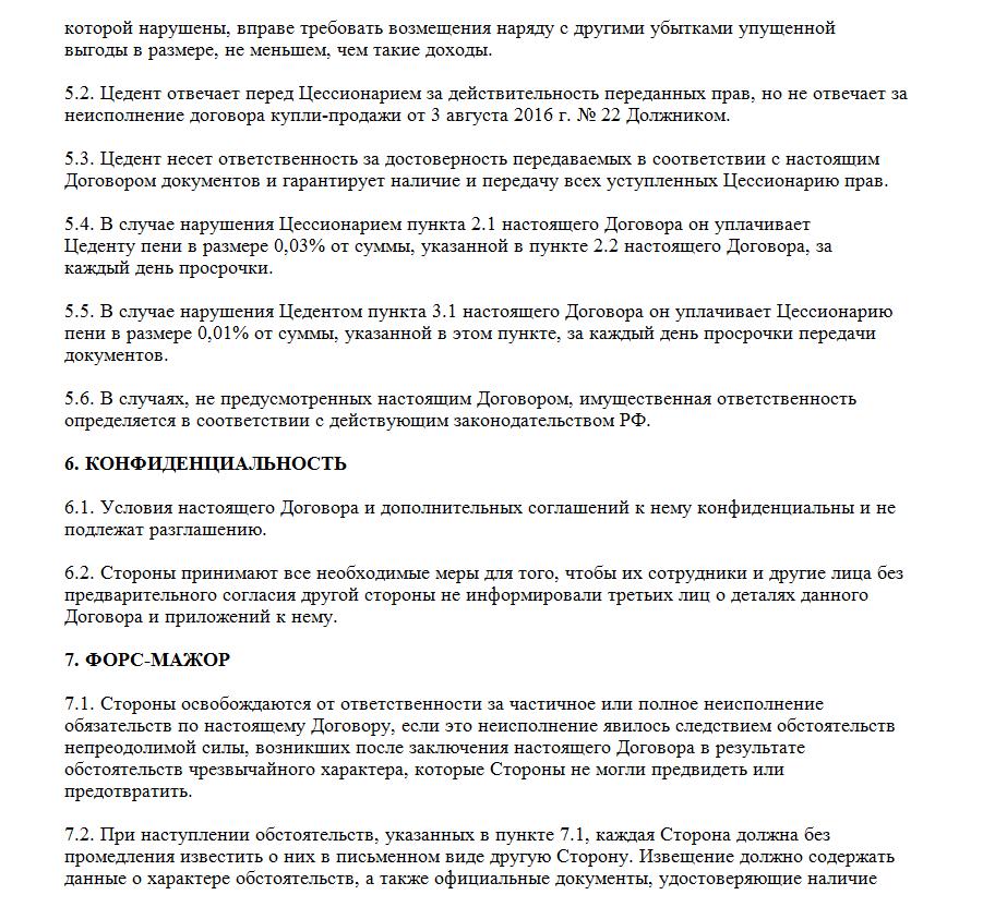 Образец договора финансирования проекта