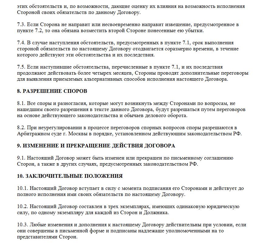 договор о смене должника образец - фото 5