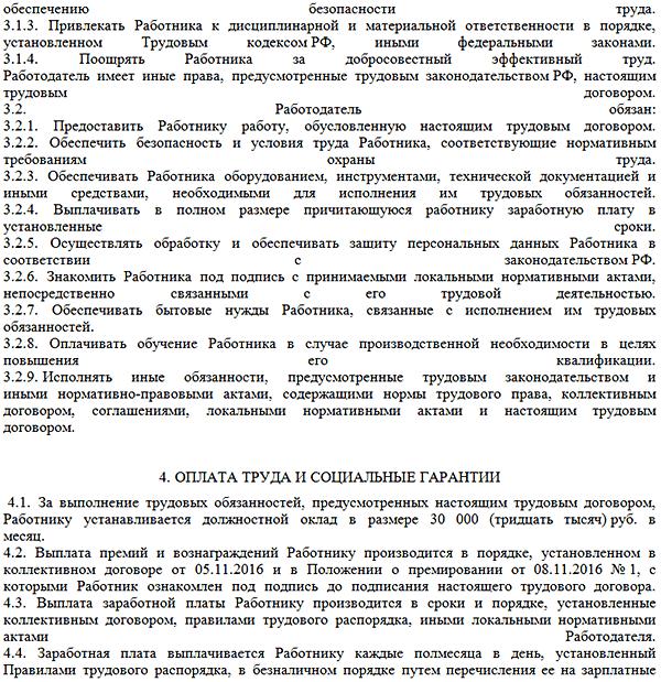 Nda Соглашение образец скачать - картинка 4