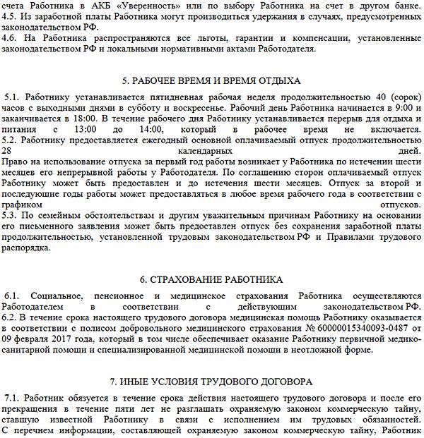 Договор платной фирмы по трудоус