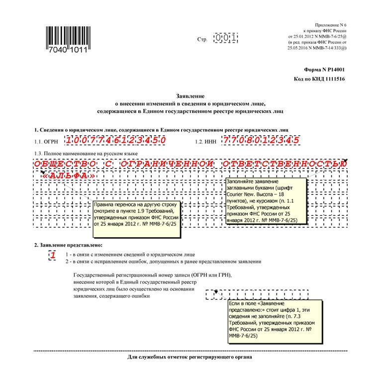 работы трудоустройство смена учредителя форма 14001 образец оптимальную высоту цокольной