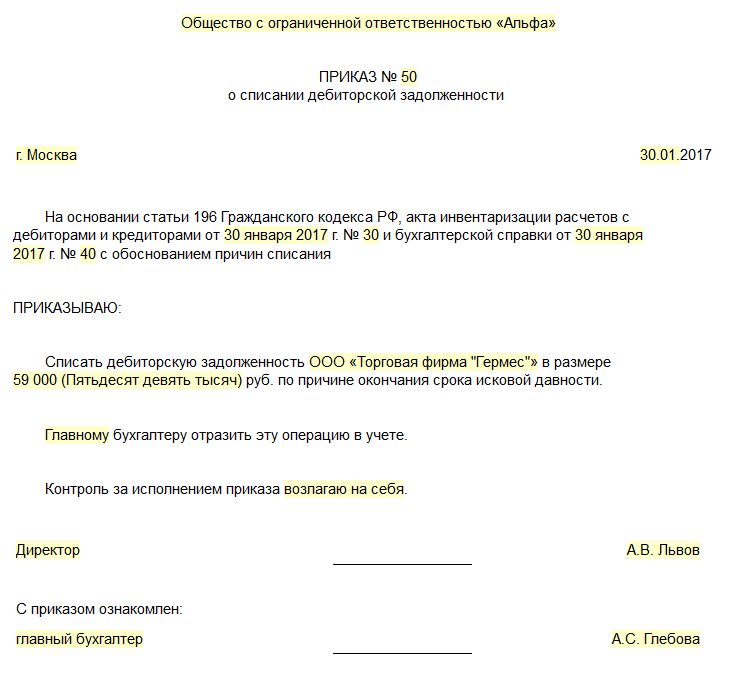 Приказ на списание просроченную дебиторскую задолженность справка о списании дебиторской задолженности образец