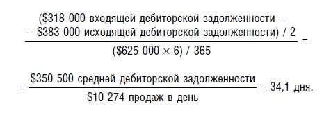 Коэффициент оборачиваемости дебиторской задолженности формула Период оборота дебиторской задолженности
