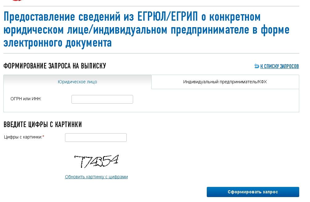 Электронной отчетности выписка из егрюл свидетельство о регистрации ип документы