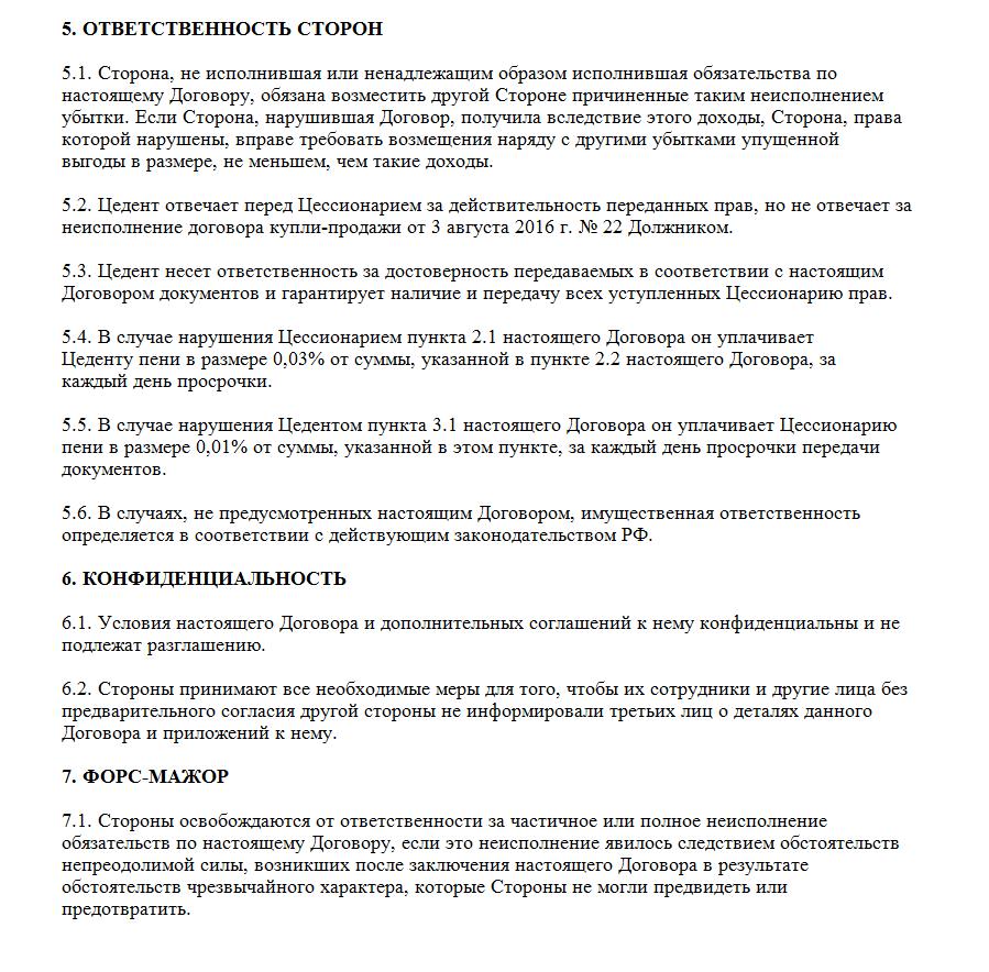 Образец соглашения об уступке прав на получение дивидендов