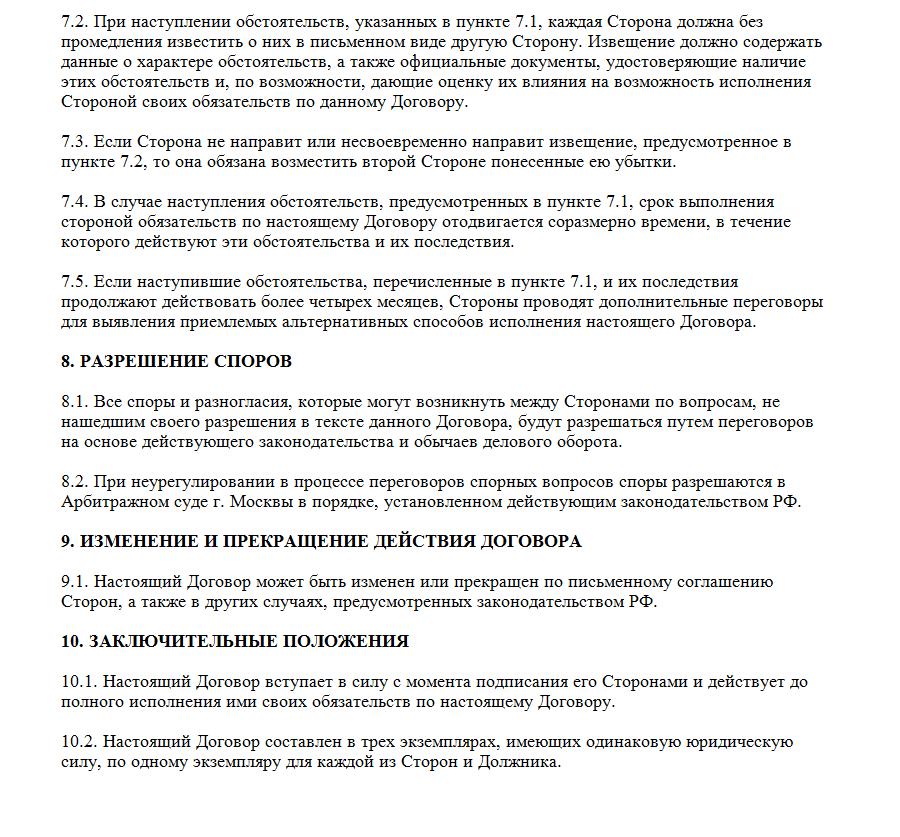 образец соглашения об уступке права требования